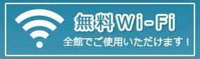 無料wi-fiのお知らせ