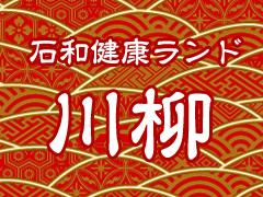 健康ランド川柳 入賞作品掲載しました