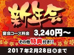 【石和健康ランド】新年会!!選べてうれしいコースメニュー!!