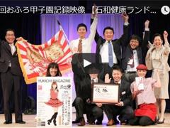 第2回おふろ甲子園優勝!!記録映像公開中