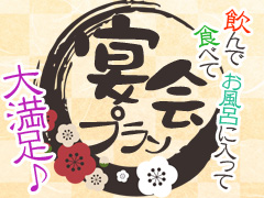 【春のご宴会プラン】選べてうれしいコースメニュー!!