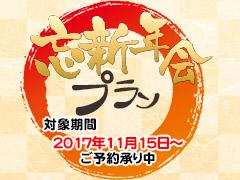 【忘新年会プラン】選べてうれしいコースメニュー!!