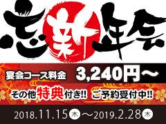 【忘新年会プラン】ご予約受付中!!