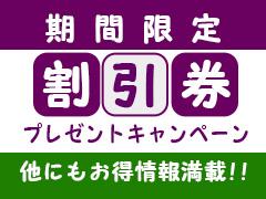 工事中でも元気に営業中キャンペーン!!