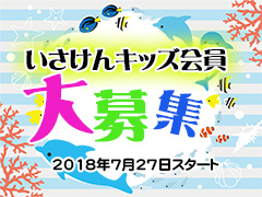 いさけんキッズ会員大募集!!!2018.7.27スタート♪