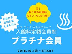 【入館料定額会員制】プラチナ会員START!!