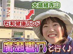 廣瀬響乃とゆく♪「石和健康ランド~大蔵経寺山の旅」(笑)ご紹介