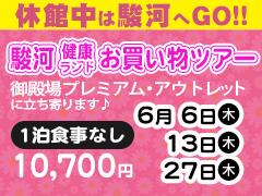 【6月】駿河健康ランドお買い物ツアー