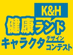 健康ランドキャラクターデザインコンテスト開催中!