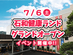 グランドオープンイベント開催中!!