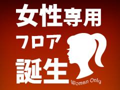 ★新館4階 女性専用フロアのご案内★