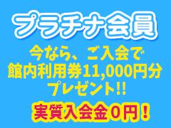 館内利用券プレゼントキャンペーン【プラチナ会員新規入会対象】