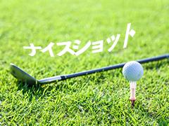 【ゴルフパック】心と体を癒す。1日10組限定。