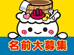 【健康ランドキャラクター】名前大募集!!(4月1日~6月30日)