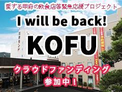 【クラウドファンディング参加中!】I will be back ! 愛する甲府の飲食店等緊急応援プロジェクト