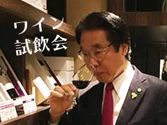 10/9(土)~10/10(日)ワイン試飲会開催!!