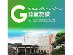 山梨グリーンゾーン認証店舗