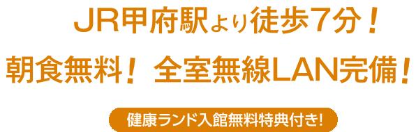 JR甲府駅より徒歩7分!朝食無料!全室無線LAN完備!