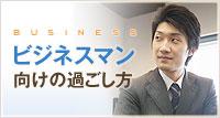 ビジネスマン向けの過ごし方
