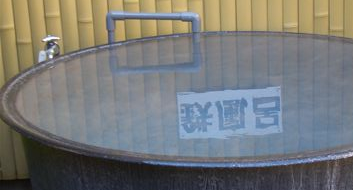 鉄風呂(鉄)