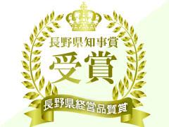 ƒ長野県経営品質賞 長野県知事賞受賞