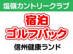 【塩嶺カントリークラブ】宿泊ゴルフパック
