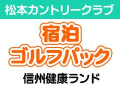 【松本カントリークラブ】宿泊ゴルフパック