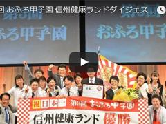 第3回おふろ甲子園優勝!!ダイジェスト動画公開中