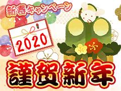 【2020年】あけましておめてとうございます!【新春キャンペーン】