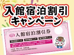 入館宿泊割引キャンペーン開催中!