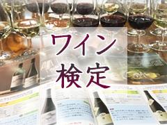 【ブロンズクラス】ワイン検定 4/17(土)