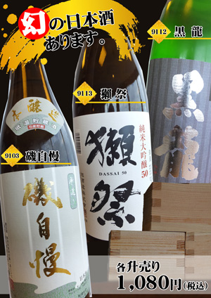 大漁 おすすめドリンク 日本酒