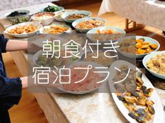 【平日限定!!】朝食付き健康ランド満喫得々プラン