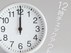 【最大21時間滞在】12時チェックアウトプラン
