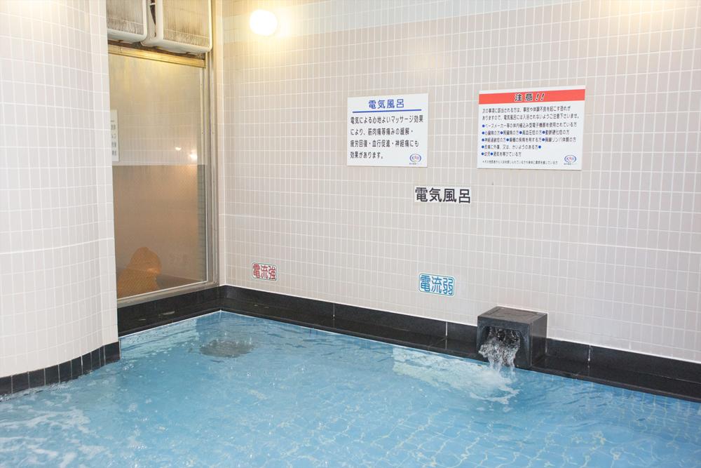 電気風呂(電気)