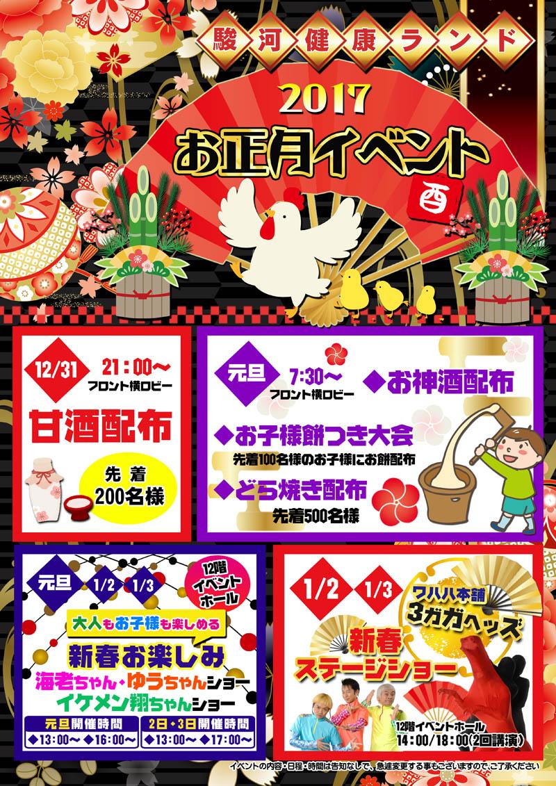 ◆◇お正月イベント◇◆