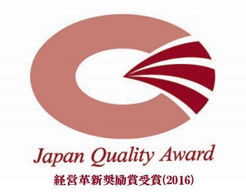 2016年度 日本経営品質賞・経営革新奨励賞 を受賞しました!