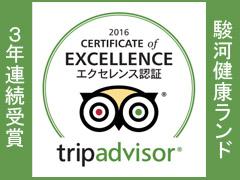 トリップアドバイザー「2016年 エクセレンス認証(Certificate of Excellence)」受賞しました!!