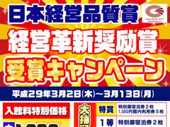 3/2~3/13 日本経営品質賞「経営革新奨励賞」受賞キャンペーン!!