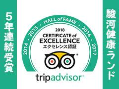 トリップアドバイザー「2018年 5年連続エクセレンス認証(Certificate of Excellence)」受賞!!