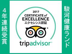 トリップアドバイザー「2017年 エクセレンス認証(Certificate of Excellence)」受賞!!