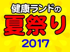 ☆するけん夏祭り'17☆