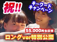 祝!!再生回数55,000回突破!!【キーワードキャンペーン】