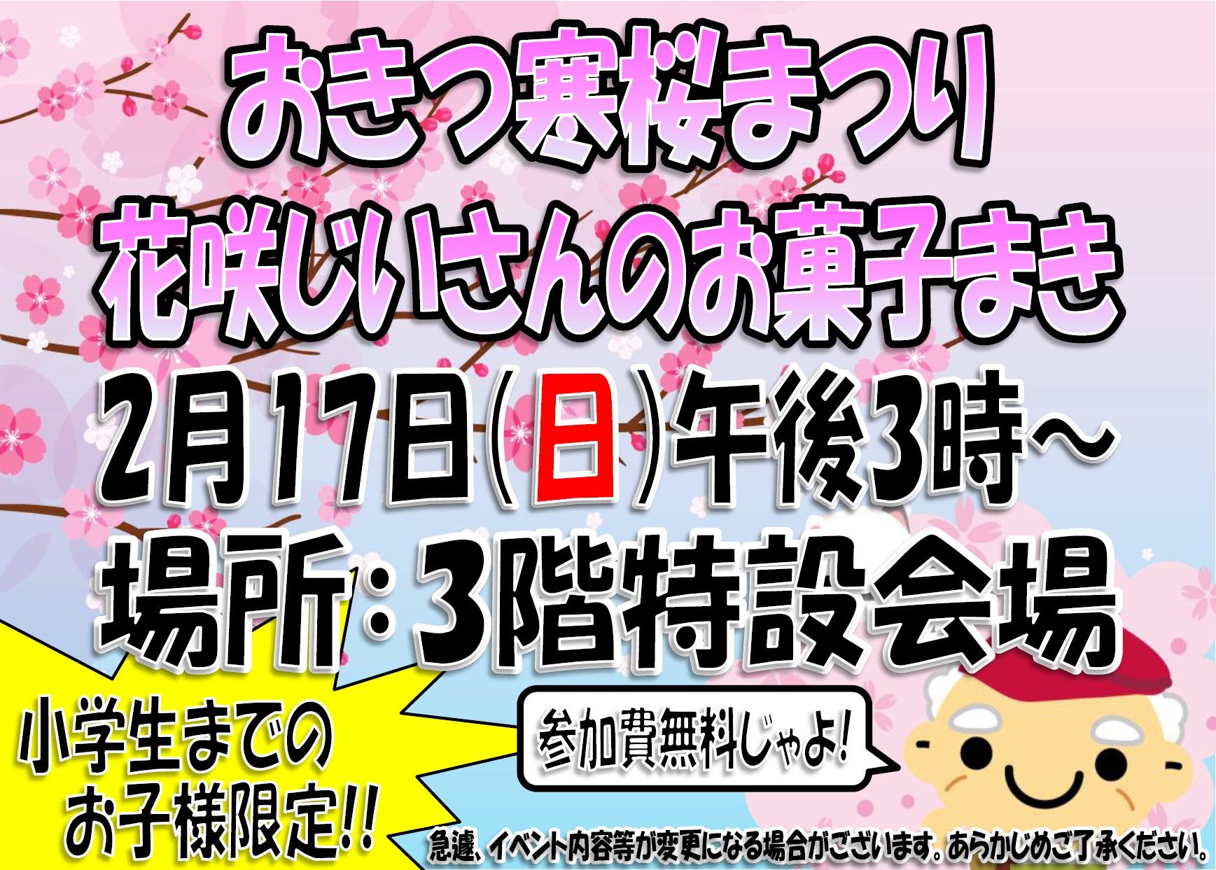 ☆お子様イベント【おきつ寒桜まつり・花咲じいさんのお菓子まき】☆