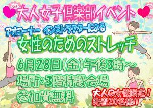 ☆女子美イベント【女性のためのストレッチ】☆