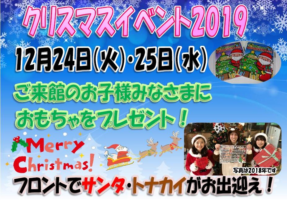 ★クリスマスイベント☆