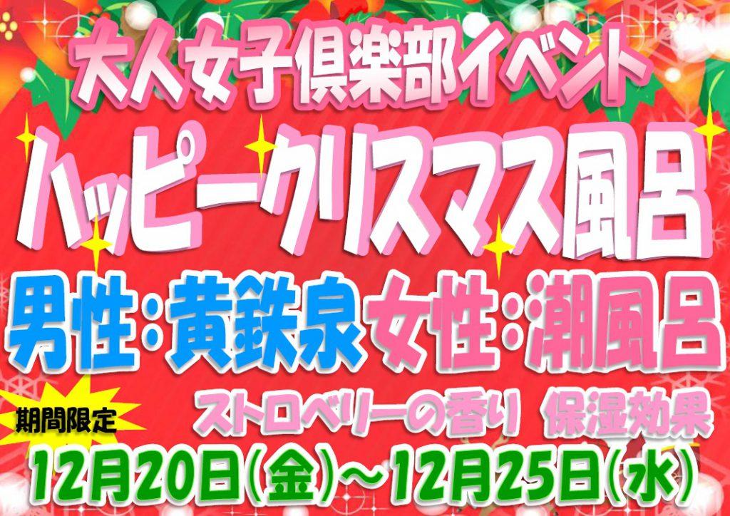 大人女子倶楽部【ハッピークリスマス風呂】