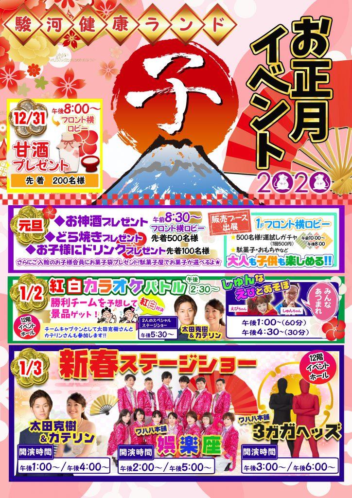 ★お正月イベント2020★
