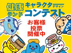 【健康ランドキャラクターデザインコンテスト】お客様投票開催中!!