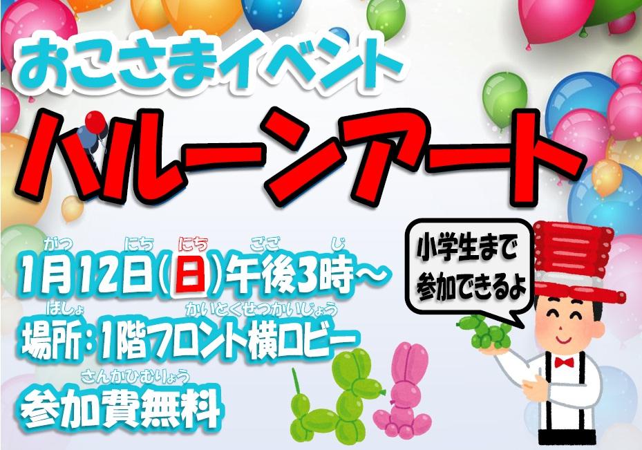 ★お子様イベント バルーンアート教室★